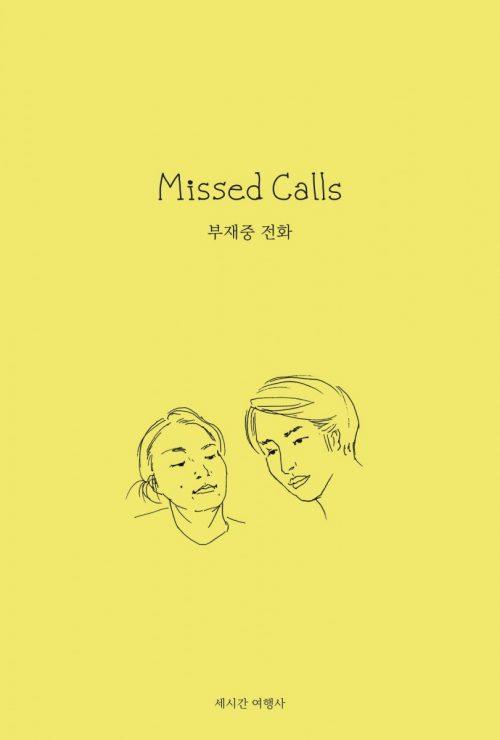 부재중 전화 Missed Calls