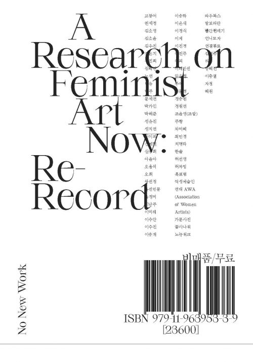 A Research on Feminist Art Now: Re-record