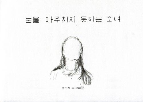눈을 마주치지 못하는 소녀